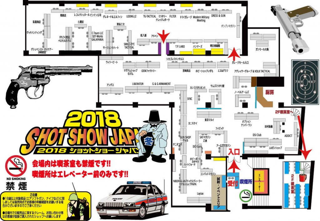 SSJ-2018-Winter-Layout-large