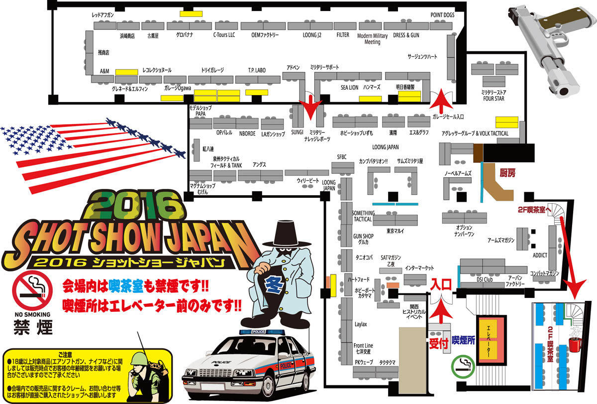 shot-show-japan-2016-winter-floor-guide_001